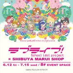 渋谷マルイ8F 劇場公開記念『ラブライブ!』のコラボショップが期間限定で登場☆