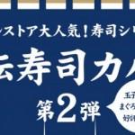大ヒット商品「寿司スーツケースカバー」第二弾6/5(金)より渋谷パルコ・福岡パルコ・成田空港で発売!