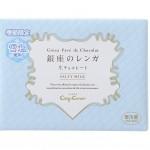 6月12日より、生チョコレート「銀座のレンガ 塩ミルク」を夏季限定販売