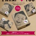 『PLAZA ルミネ大宮店』 リニューアルオープン記念!プレゼントを「笑顔の写真」で包むPLAZAのラッピングイベント「I WRAP?YOU」開催!