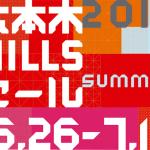 【開催中】六本木HILLSセール 2015 SUMMER あの店もこの店も。今だけのお得なショッピング♪