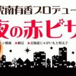 Echika池袋で深夜ラジオ発のオリジナルピザ「深夜の赤ピザ」限定発売