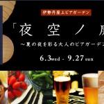 【「和」がテーマ】伊勢丹屋上ビアガーデン「夜空ノ庭」【夏の夜空に乾杯】