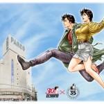累計発行部数5000万部超のハートボイルドコメディの名作『シティーハンター30周年』×『吉祥寺パルコ35周年』