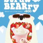 おいしすぎてクマっちゃう!イチゴとマシュマロとホワイトチョコがぎゅーっとつまった「ストロベアリー」日本限定発売中!