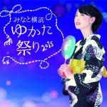 ゆかたで来ると特典がいっぱい!みなと横浜ゆかた祭り2015