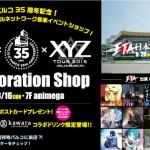 2大音楽イベント『ETA×XYZ』がコラボレーション!期間限定ショップがオープン!
