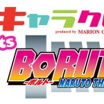 キャラクター専門クレープ店「キャラクレ!」が「BORUTO -NARUTO THE MOVIE-」とコラボ!