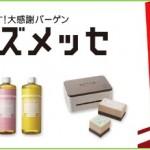 8月27日(木)より「ハンズメッセ」がスタート!!