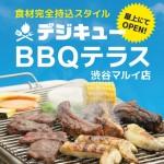 渋谷でBBQ?!持ち物は食べ物・飲み物だけでOK♪『デジキューBBQテラス』が渋谷マルイでOPEN!