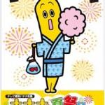 テレビ東京バナナ社員・ナナナに会える!『ナナナな夏祭り』開催決定!