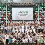 「い・ろ・は・す」が日本最大規模のSNSイベント「い・ろ・は・す Meet」を開催中!
