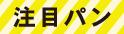 icon_tyumoku