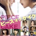 映画『ピース オブ ケイク』映画公開記念・コラボ商品を発売