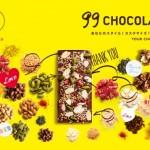 メッセージチョコレートやゴロゴロとした素材感がかわいいチョコレート13種類を販売