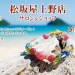 松坂屋上野店に、ハワイ発パワーストーンブランド『マルラニハワイ』期間限定サロン&ショップがOPEN!