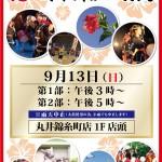 丸井錦糸町店に沖縄の創作太鼓集団「琉球國祭り太鼓」がやってくる!