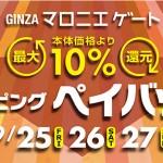 【マロニエゲート】9/25(金)より「 本体価格より最大10%還元!! ショッピングペイバック」9/18(金)より「交通系ICカードがぜ~んぶ使える!タッチdeクーポンキャンペーン」スタート!!