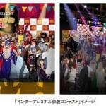SHIBUYA 大人 HALLOWEEN PARTYが10月24日に渋谷ヒカリエにて開催!
