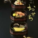 今年は三越の食文化×伝統×アートを掛け合わせた独自性のあるおせちを。