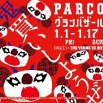 冬のセール「PARCOグランバザール」が映画「TOO YOUNG TO DIE!若くして死ぬ」とコラボ!