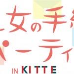 「乙女の手紙パーティー in KITTE」の開催