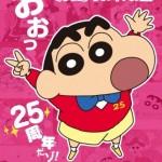~クレヨンしんちゃん25周年~はじめての展覧会を開催!
