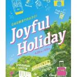 GWの帰省や旅行がさらに楽しくなる『Joyful Holiday』 エキュート品川サウスにて開催!