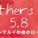 マルイ「母の日」特集★日頃の感謝を込めて。~いつもありがとう~