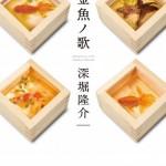 西武渋谷店で34,000人が並んで観た美術作家 アクリル樹脂に、金魚の美しさと狂気を描く