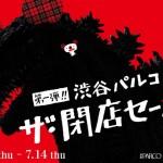 渋谷PARCO ザ・閉店セール!第一弾!!6月23日(木)からスタート!!