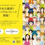 渋谷公園通りメモリアルパレード~みんなで歩こう渋谷公園通り~ 8月7日(日)に開催!