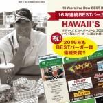 伊勢丹新宿店にて、16年連続ハワイNo.1バーガー「テディーズビガーバーガー」が、7/20より期間限定でOPEN決定!
