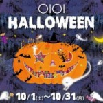 「マルイのハロウィン」10月1日(土)、マルイ全店でスタート。