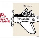 池袋パルコ「パルコミュージアム」第2弾企画ノンタンの生誕40周年を記念して、9/30より「「ノンタン生誕40周年記念 DESIGN NONTAN展」の開催