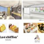 新食感!シフォントースト専門店「LAST CHIFFON」、おにぎりの常識を覆す新スタイル「onigiri stand Gyu!」2016年9月30日(金)2店舗同日オープン