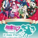 初音ミクのイベントショップ「Happy X'mas Party」が期間限定で登場!!