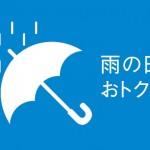 雨の日サービスが スタートします!