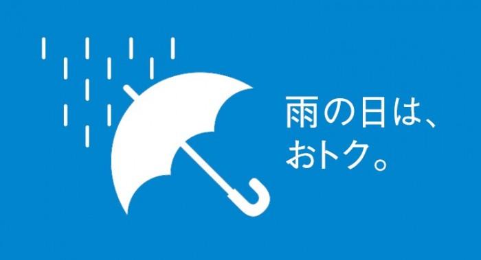 雨の日サービスアイコン