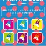 電球型ソーダ「Pika Pika Soda(ピカピカソーダ)」