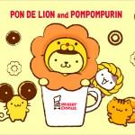 「ポン・デ・ライオン」 and 「ハローキティ」、「ポムポムプリン」 コラボ商品シリーズ、サンリオから発売