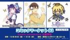 サンリオアニメストア コミケ93
