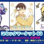 「Sanrio animestore」 がコミックマーケット93に出展