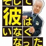 「そして彼はいなくなった<br>~小田急百貨店新宿店店長失踪事件~」開催