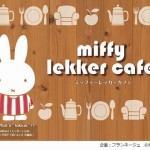 ミッフィーレッカーカフェ