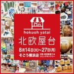 そごう横浜店で「北欧屋台」開催!<br>夏休み後半はリサ・ラーソンやムーミングッズ、<br>北欧雑貨で楽しもう!
