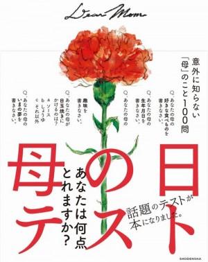母の日テスト本_表紙画像(帯あり)