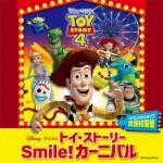 「トイ・ストーリー」Smile!カーニバル