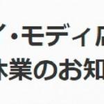 マルイ・モディ店舗の<br>臨時休業のお知らせ