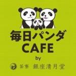 【2ヶ月期間延長します】パンダだらけのカフェ、第4弾<br>毎日パンダCAFE by 茶寮 銀座清月堂
